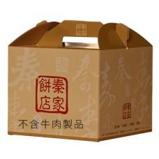 嚐鮮盒-- (不含牛肉) --秦家餅店各項明星商品送禮 自用皆宜